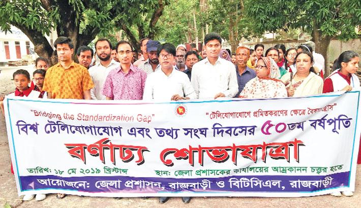 Rajbari district administration and Bangladesh Telecommunications Company Limited