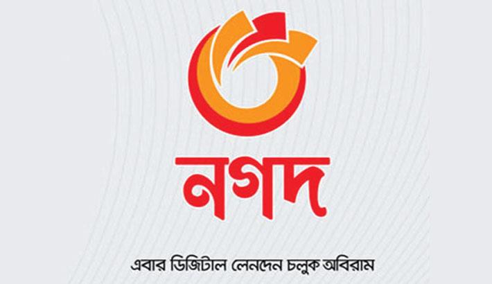 Nagad announces Eid bonus