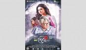 2nd Bangladesh Film Fest begins on Jun 11