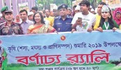 Agriculture census begins in Rajshahi