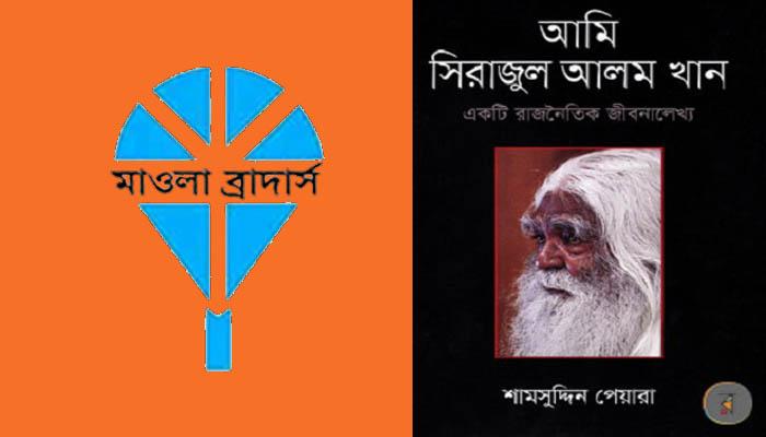 Mowla withdraws Sirajul Alam Khan's biography