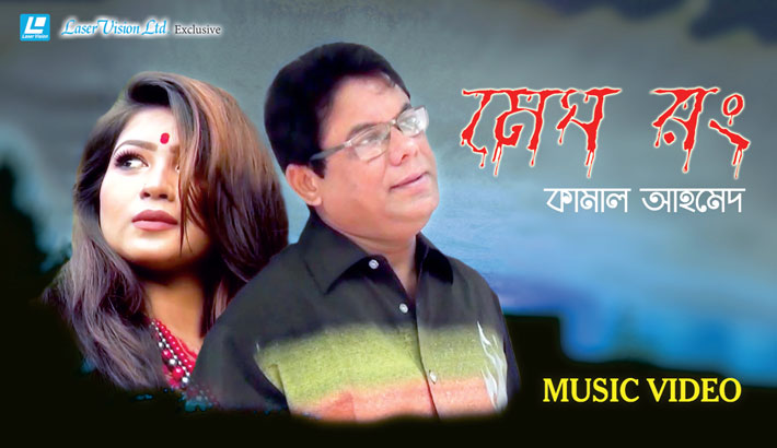 Kamal Ahmed to release Megh Rong on June 15