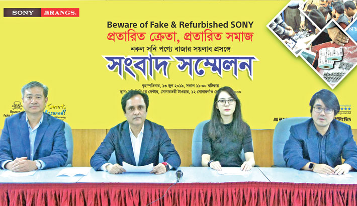 Sony expresses concerned over fake sony items