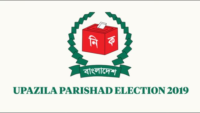 5th phase polls in 21 upazilas on Tuesday