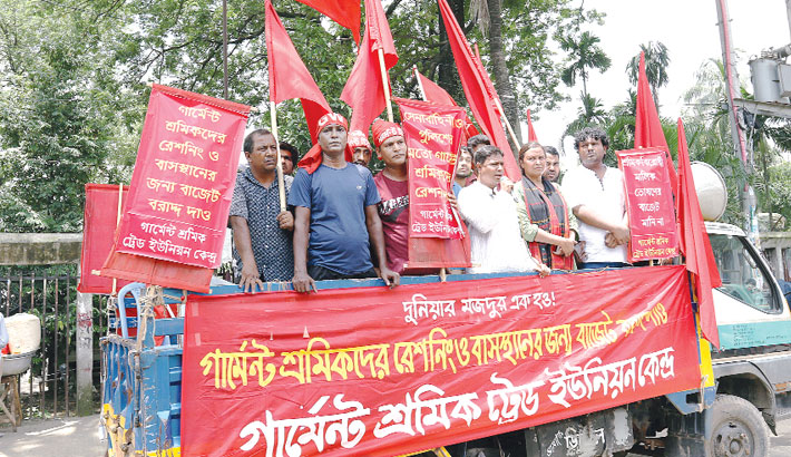 Garment Sramik Trade Union Kendro, a workers' platform, stages