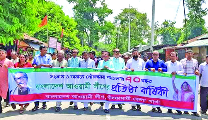 Bangladesh Awami League 70th founding anniversary