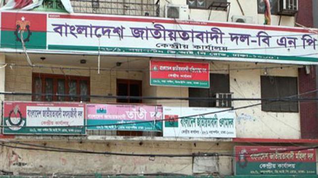 JCD men vandalise BNP central office