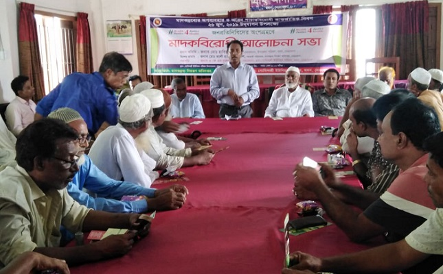 Int'l Day against drug abuse observed in Gobindasri Union