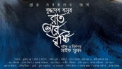 Drama on banned Novel 'Raat Vore Bristi'