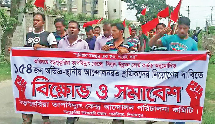 'Barapukuria Thermal Power Plant Movement Committee' bring out a procession