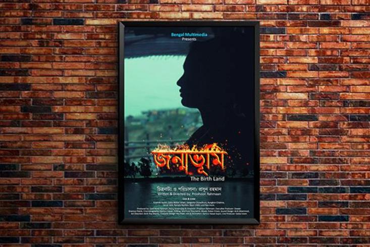 "Docu-Fiction film ""Jonmobhumi"" on Rohingya screened at UNHQs"