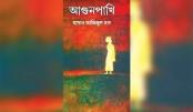 Drama based on Hasan Azizul Huq's Agunpakhi