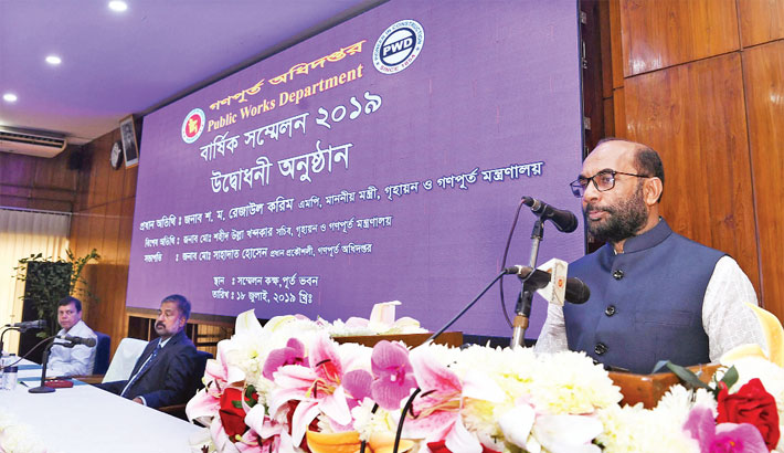 Annual conference of Public Works Department