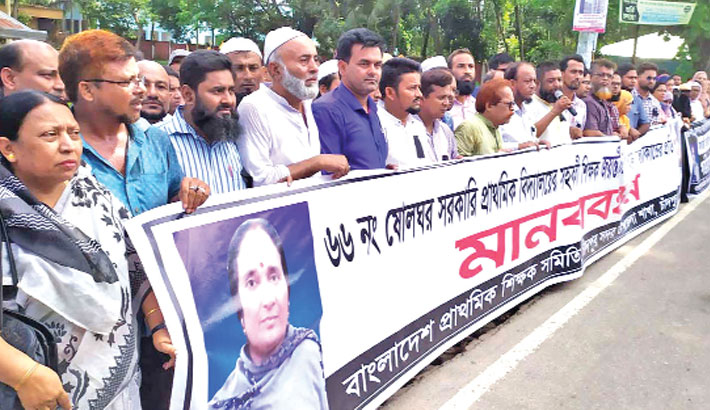 Human chain in front of DC office in Chandpur district