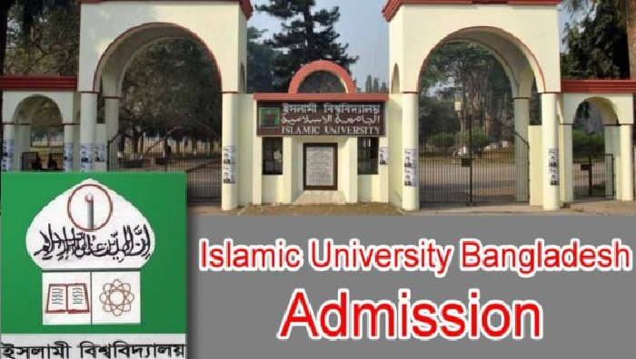 Islamic University admission tests start from November 4