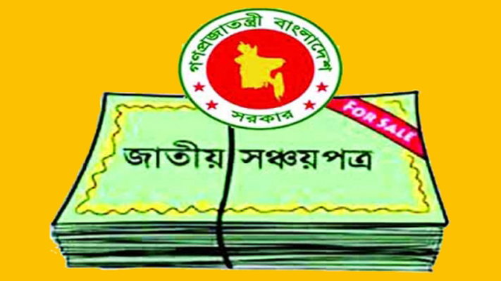5pc tax at source for savings certificate up to Tk 5 lakh
