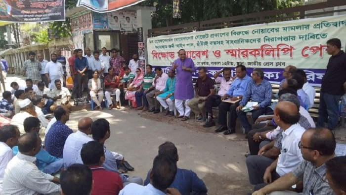 9th wage board: Journos stage rally against NOAB's legal action