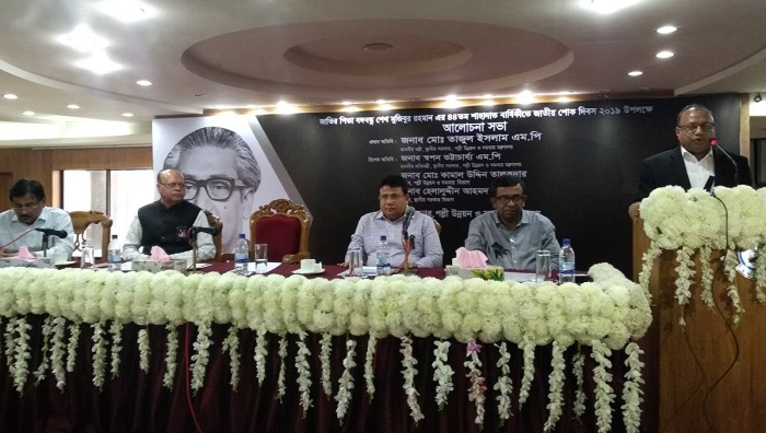 Zia was directly involved in Bangabandhu's assassination: LGRD Minister