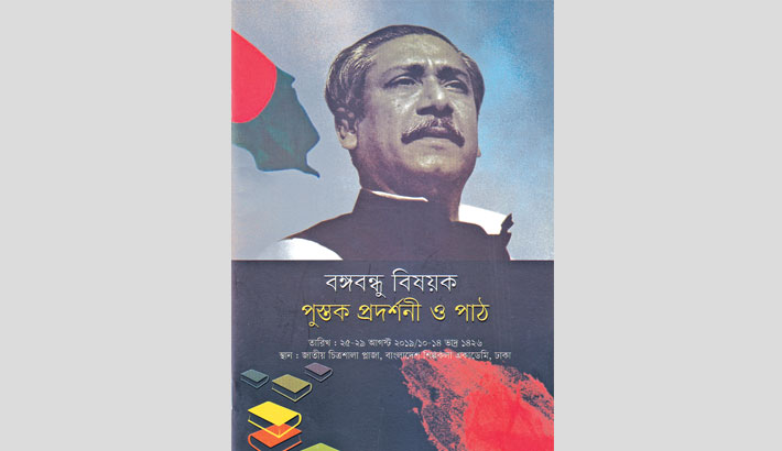 Book exhibition, reading competition on Bangabandhu begins today at BSA
