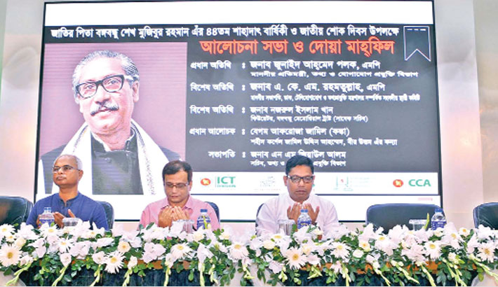 Bangabandhu ensured basic rights of people