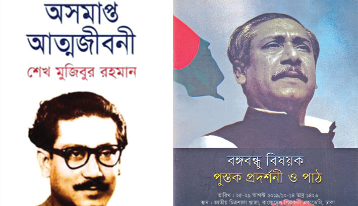 5-day reading competition, book exhibition on Bangabandhu begins