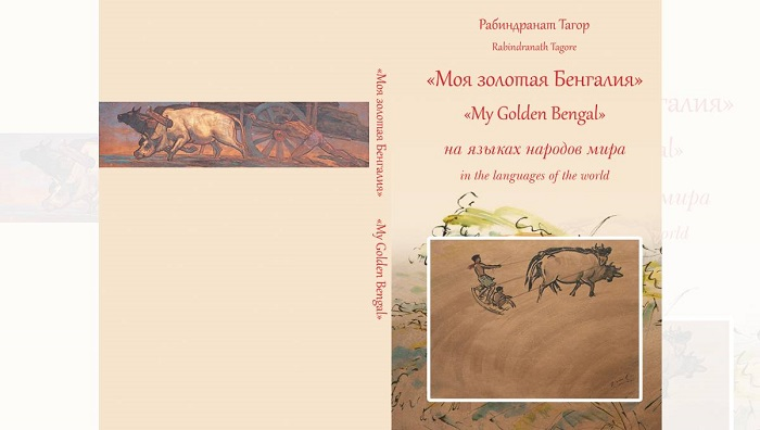 2nd edition of 'My Golden Bengal' launched in Belarus