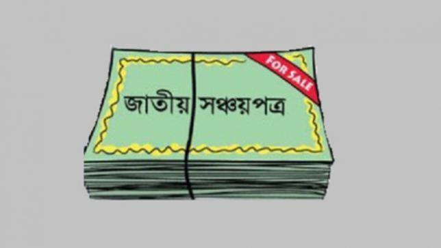 5pc tax on savings certificate worth Tk 5 lakh