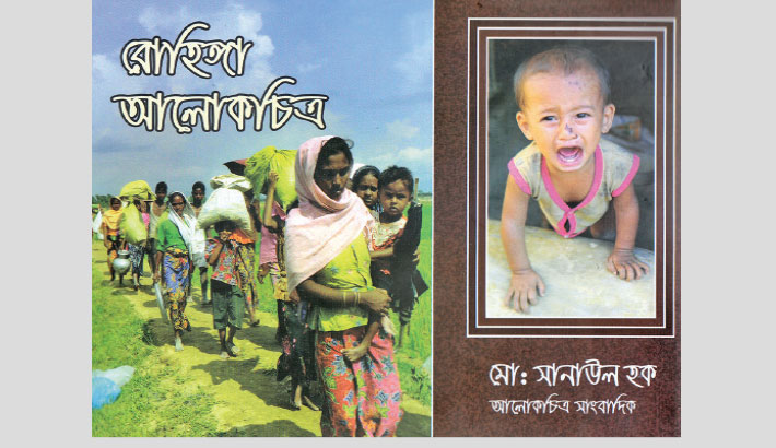 Rohingya Alokchitro By Md. Sanaul Haque: A Grim Reflection Of Persecution Of Rohingyas
