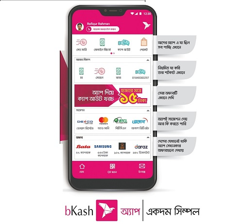 bKash app changed with self-registration and lifestyle services