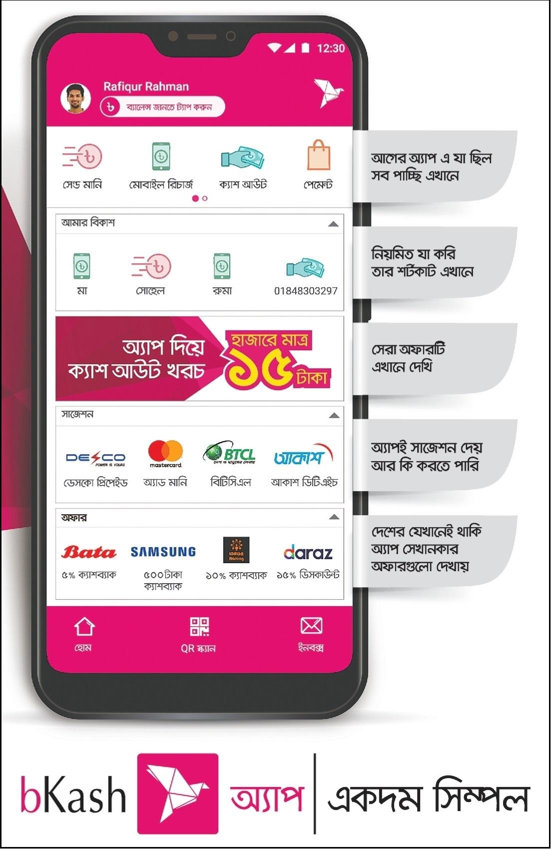 bKash App changes self-registration, lifestyle services