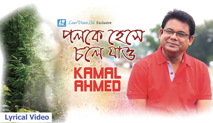 Kamal Ahmed's new video song released