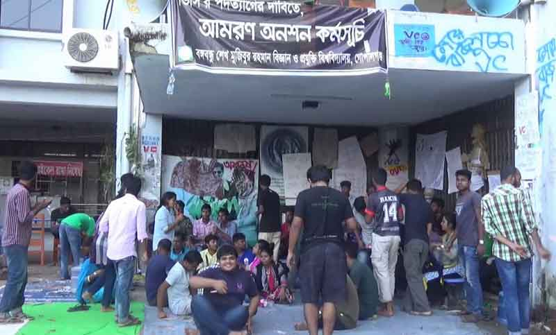 BSMRSTU Students continue protest demanding VC's resignation