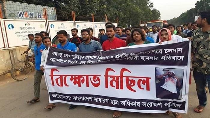 Ducsu VP endorses BSTU Gopalganj students' demands