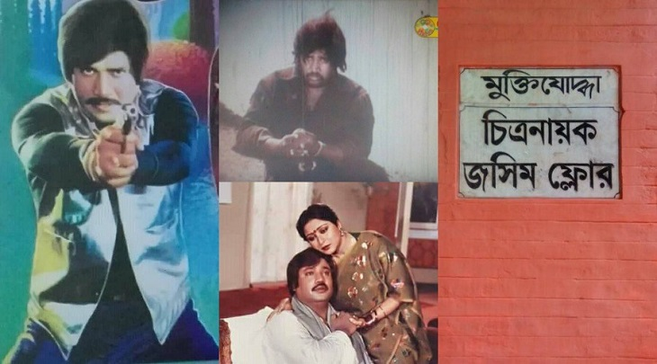 Film star Jashim's 21st death anniversary today