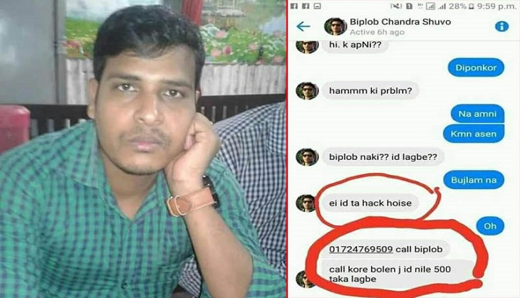 Bhola clash: What happened with Biplab's Facebook ID?
