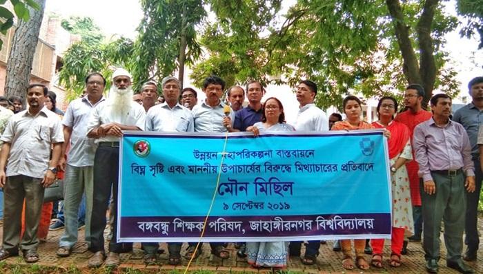 JU teachers protest 'conspiracies against VC'