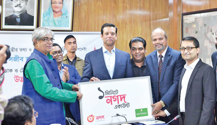 One-minute registration process launched for 'Nagad'