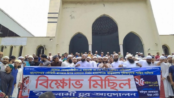 Bhola clash: Islami Jubo Andolon forms demo at Baitul Mukarram after Juma prayer