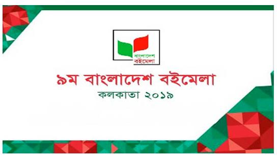 Bangladesh Book Fair begins in Kolkata on Friday