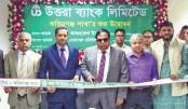 Uttara bank  opens branch  in Kishoreganj