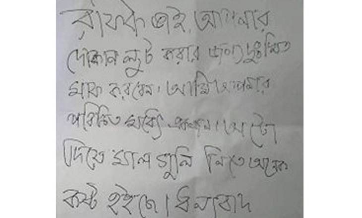 Thief writes apology letter after stealing in Mymensingh