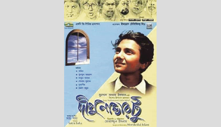 Dipu Number Two: A film That Makes Many Nostalgic