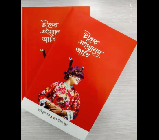 The first comprehensive Bengali title on ethnic minorities in China