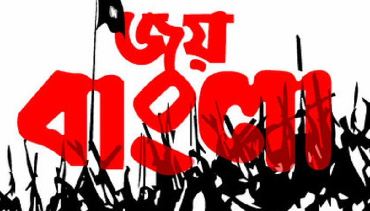 Joy Bangla becomes national slogan from Dec 16