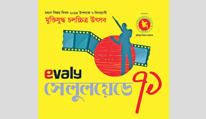 Film festival '71 on Celluloid' to begin on Dec 15
