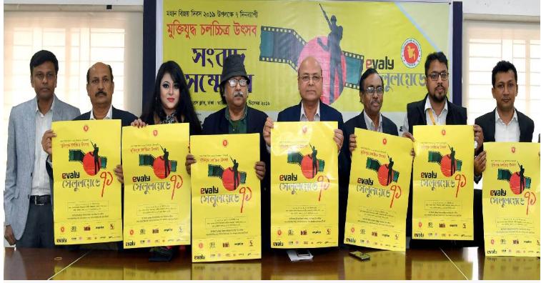 Liberation War film festival begins Dec 15