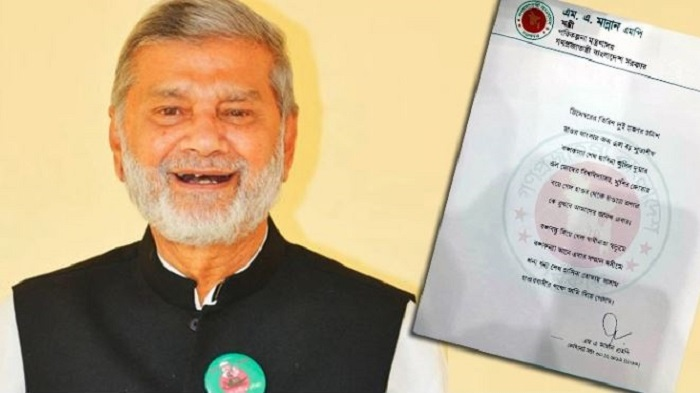 Planning minister MA Mannan writes first-ever poem welcoming Sunamganj University Act