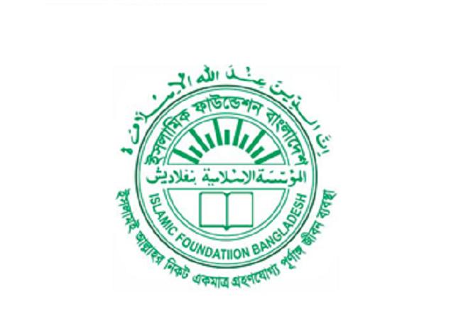Islamic Foundation Book Festival inaugurated today