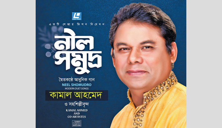 Kamal Ahmed's 17th audio album released
