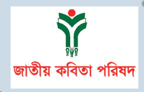 34th Jatiya Kabita Utsab begins Feb 1